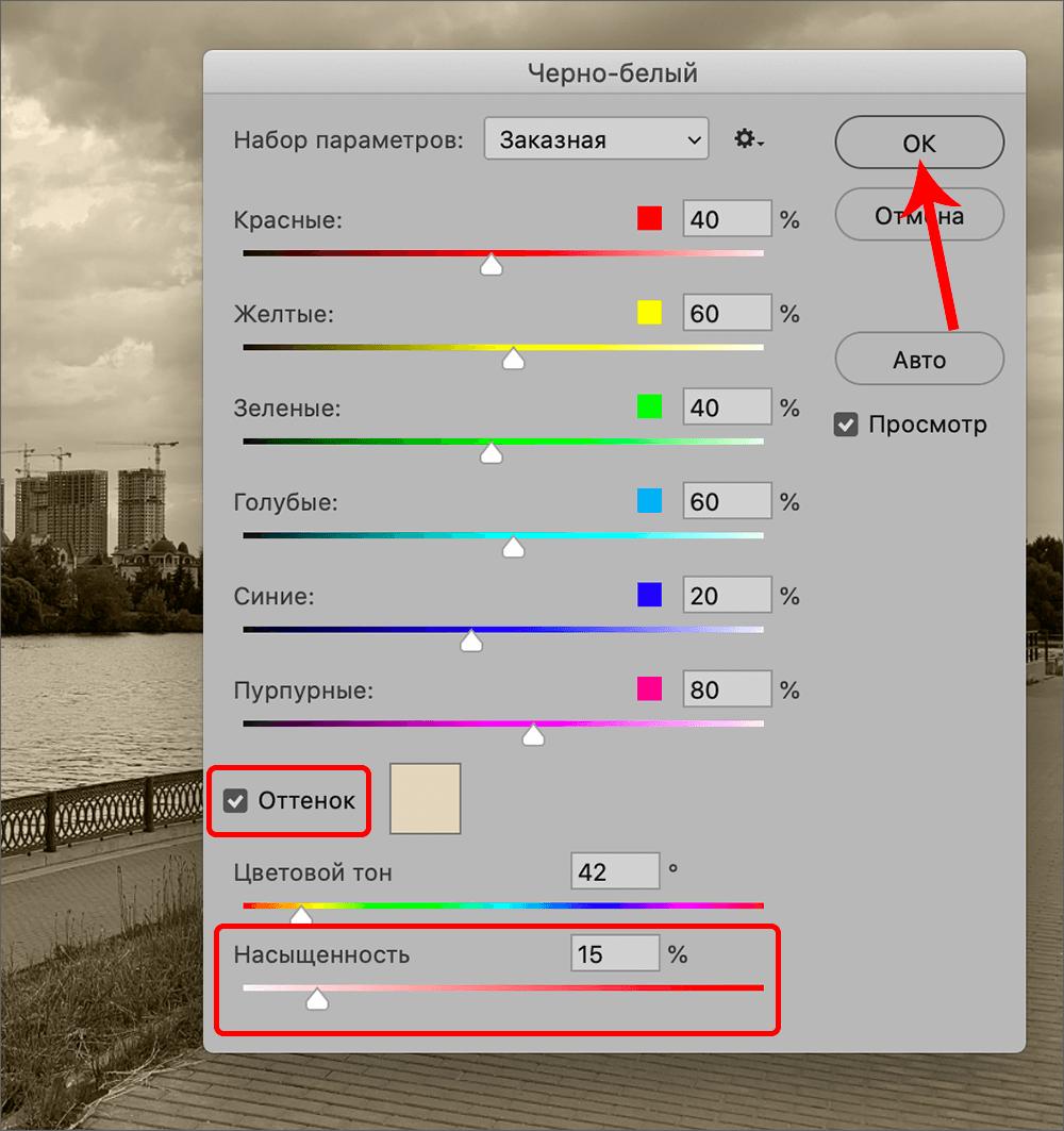 Настройка параметров черно-белого в Фотошопе