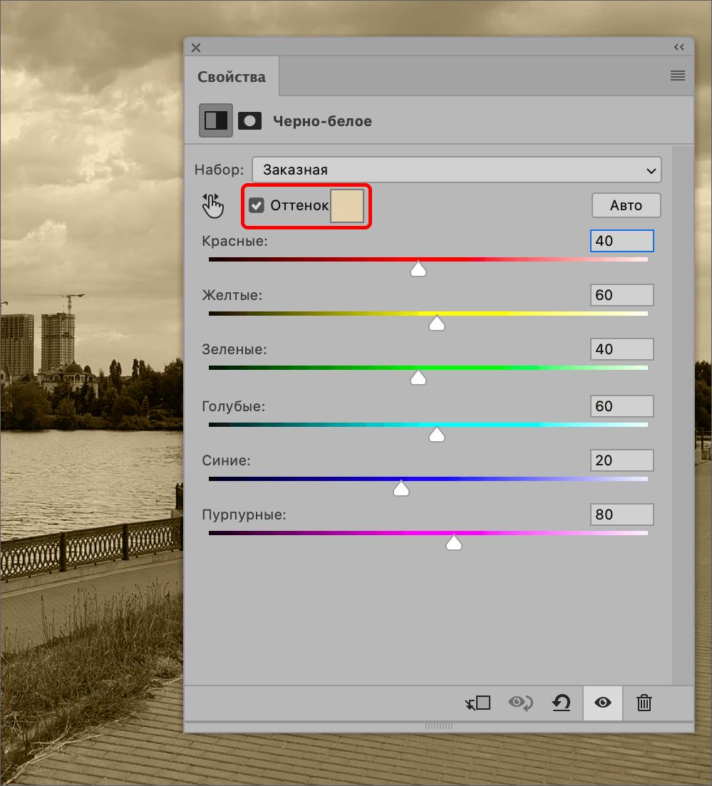 Настройка корректирующего слоя Черно-белое в Фотошопе