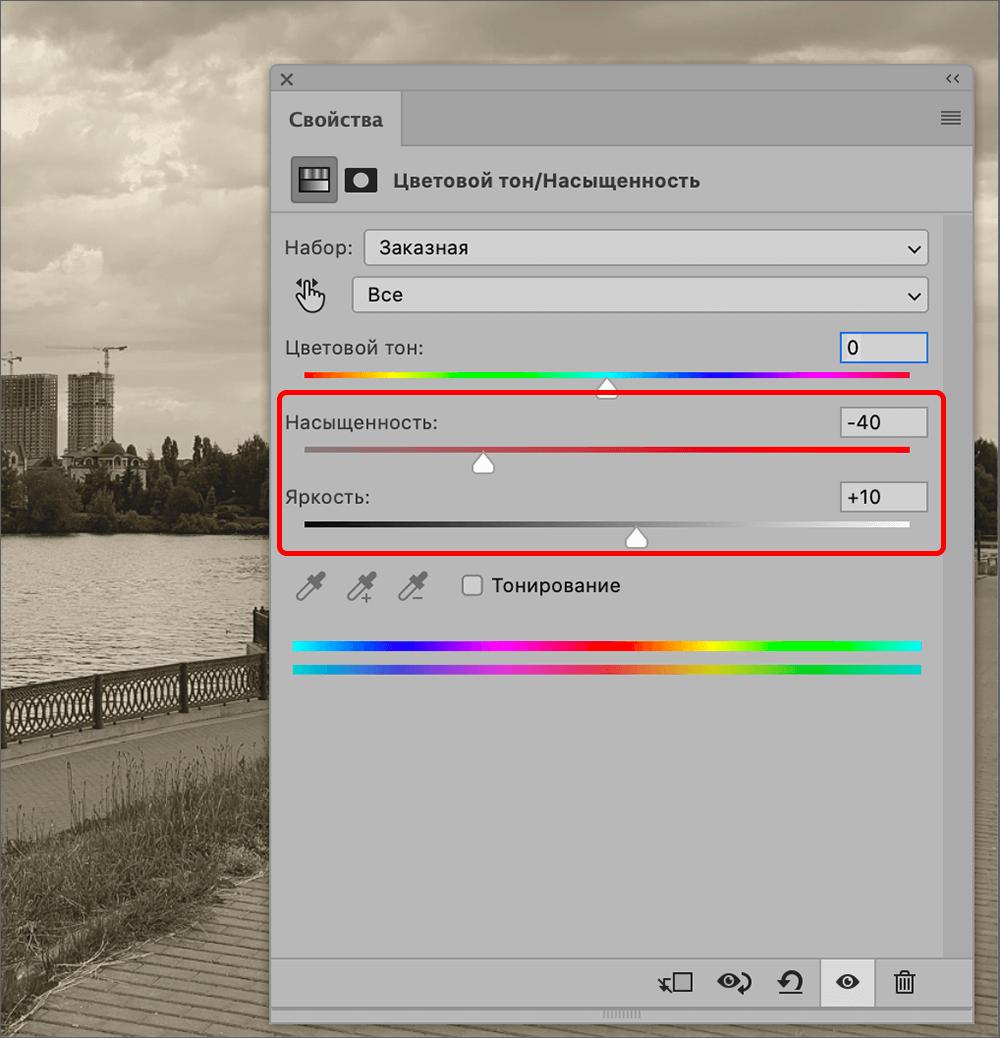 Настройка корректирующего слоя Цветовой тон и Насыщенность в Фотошопе
