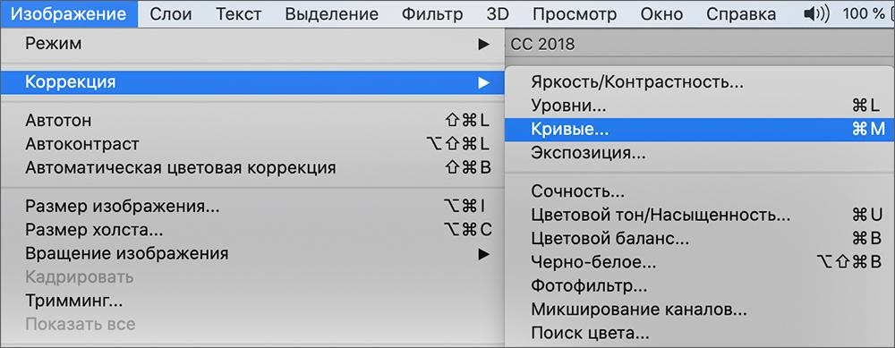 Переход к коррекции Кривых в Фотошопе