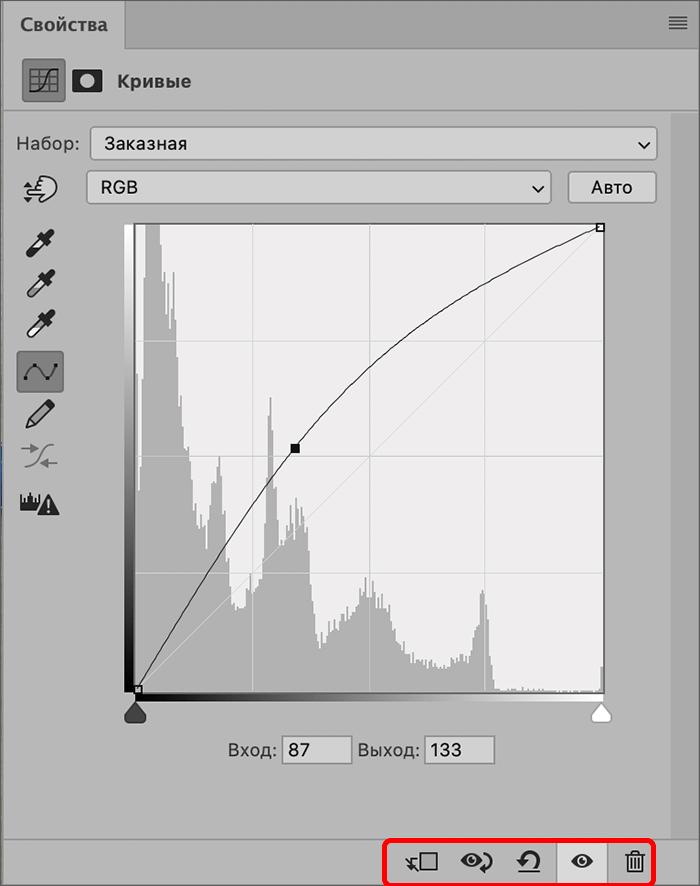 Элементы панели снизу в свойствах кривых в Фотошопе