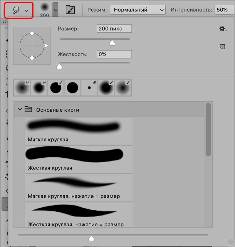 Настройка параметров инструмента Палец в Фотошопе